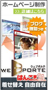 ホームページ作成サービスウェブポルテ