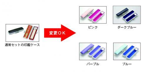 ブライダル印鑑セット(ケース変更)