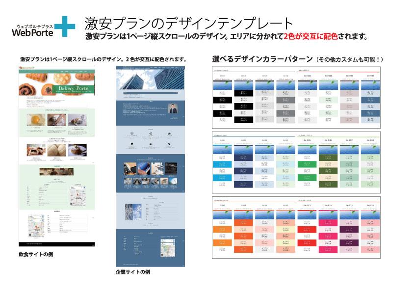 激安プランのデザインイメージ紹介