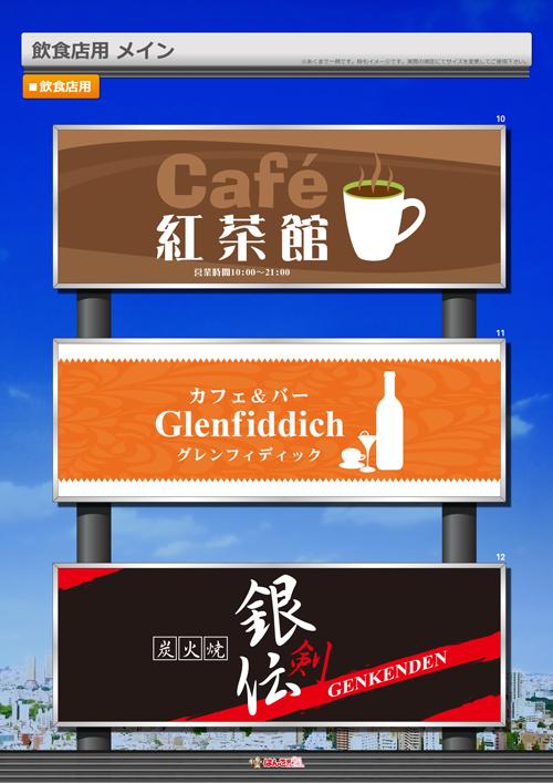 飲食店用看板デザインテンプレート-4