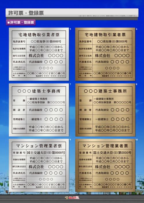 許可票・登録票用デザインテンプレート-3