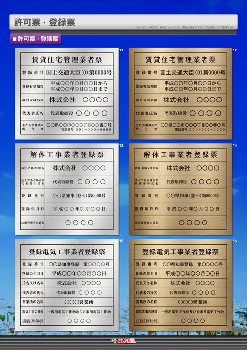 許可票・登録票用デザインテンプレート-4