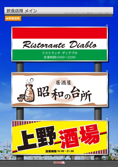 飲食店用看板デザインテンプレート-5