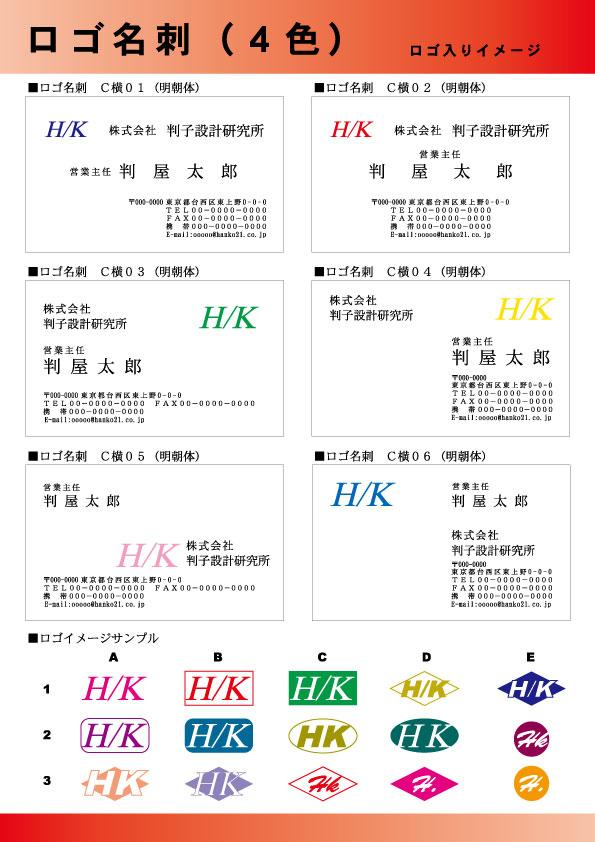11名刺ロゴ4c横1